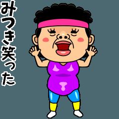 ダンシング★みつき★ 名前スタンプ
