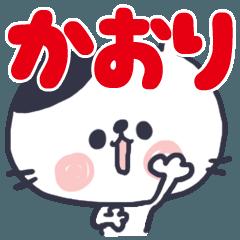 ★かおりさんのスタンプ★