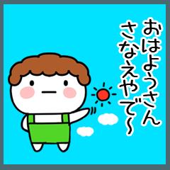 「さなえ」の関西弁@あだ名&名前スタンプ