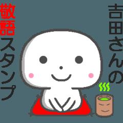 名前敬語スタンプ☆吉田さん