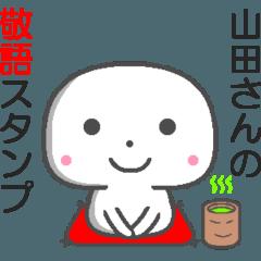 名前敬語スタンプ☆山田さん