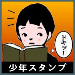 [LINEスタンプ] 少年スタンプ【改訂版】 (1)