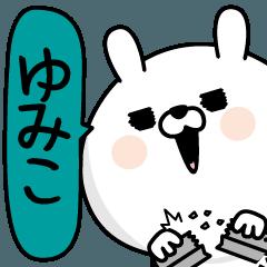★ゆみこ★女の名前スタンプ
