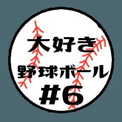 大好き野球!! 背番号#6