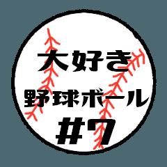 大好き野球!! 背番号#7