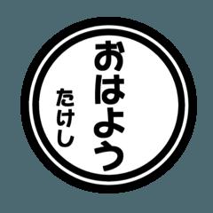 【たけし専用】ハンコ風スタンプ