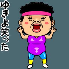 ダンシング★ゆきよ★ 名前スタンプ