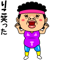ダンシング★りこ★ 名前スタンプ