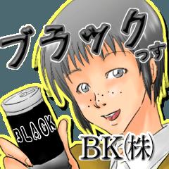 ブラック企業2 BK株式会社スタンプ