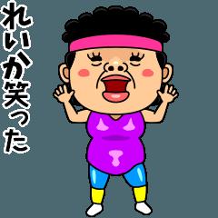 ダンシング★れいか★ 名前スタンプ