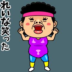 ダンシング★れいな★ 名前スタンプ