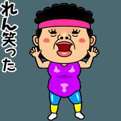 ダンシング★れん★ 名前スタンプ