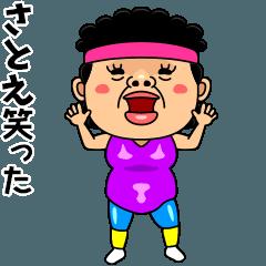 ダンシング★さとえ★ 名前スタンプ