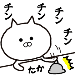 ◆たか専用◆ 動くスタンプ
