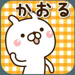 [LINEスタンプ] ☆かおる☆さんのお名前スタンプ