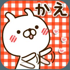 [LINEスタンプ] ☆かえ☆さんのお名前スタンプ
