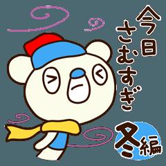 了解くま11(冬編)