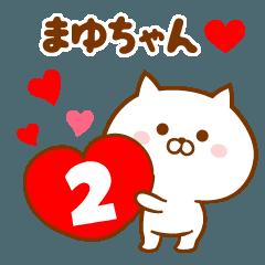 ♥愛しのまゆちゃん♥に送るスタンプ.2