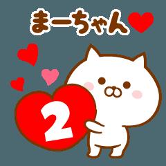 ♥愛しのまーちゃん♥に送るスタンプ2