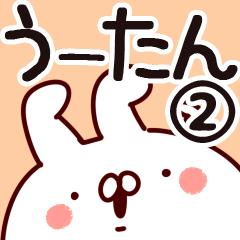 【うーたん】専用2