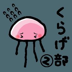 [LINEスタンプ] くらげ部2