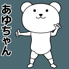 あゆちゃんが踊る★名前スタンプ