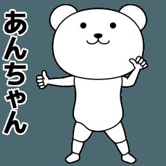 あんちゃんが踊る★名前スタンプ