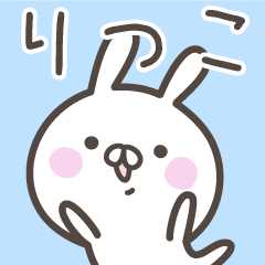 ☆★りつこ★☆ベーシックパック