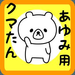 あゆみさん用シロクマ