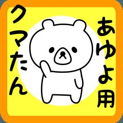あゆよさん用シロクマ