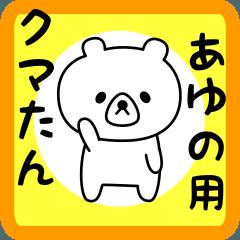 あゆのさん用シロクマ