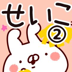 【せいこ】専用2