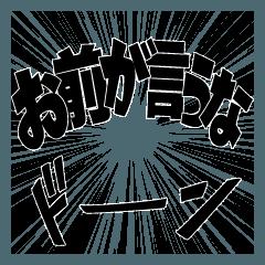 [LINEスタンプ] マンガ風スタンプ第1弾
