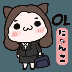 OL にゃんこ (ビジネス女子)