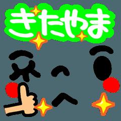 [LINEスタンプ] 【名前】きたやま が使えるスタンプ。