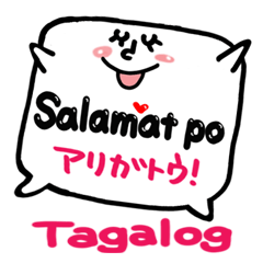 [LINEスタンプ] 【Tagalog】大きな幸せリアクション6。