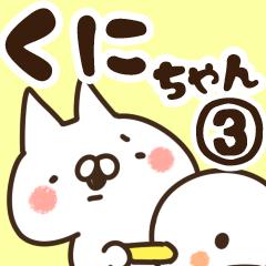 【くにちゃん】専用3