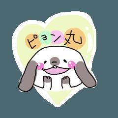 [LINEスタンプ] のんびりまったり☆うさぎのピョン丸