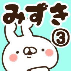 【みずき】専用3