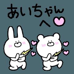 高速!大好きな【あいちゃん】へ!!
