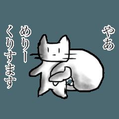 [LINEスタンプ] おしゃべりな白猫 クリスマス&宴会編 (1)