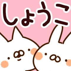【しょうこ】専用.