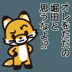 堀田クロニクル