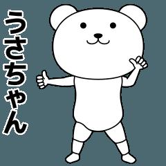 うさちゃんが踊る★名前スタンプ