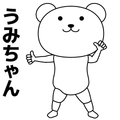 うみちゃんが踊る★名前スタンプ