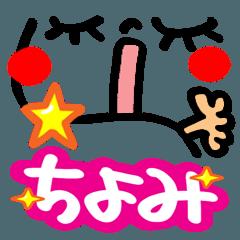 [LINEスタンプ] 【名前】ちよみ が使えるスタンプ。