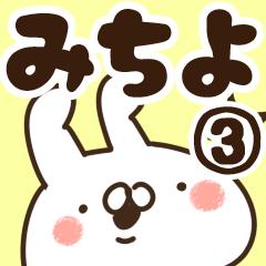 【みちよ】専用3