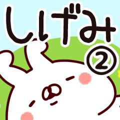 【しげみ】専用2