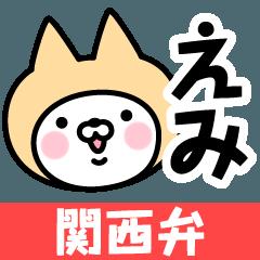 【えみ】の関西弁の名前スタンプ