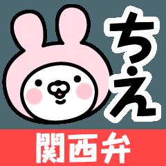 【ちえ】の関西弁の名前スタンプ